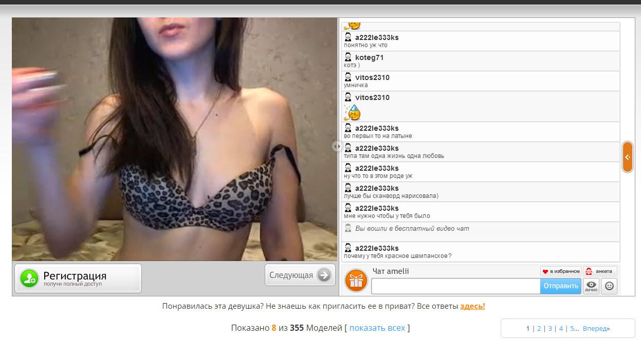 Пример работы девушки в чате вебкам